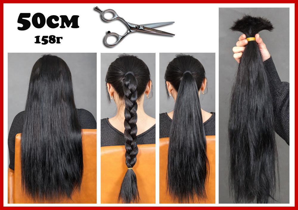 у нас можете купить волосы чёрного цвета длиной 50 см и весом 158 грамм