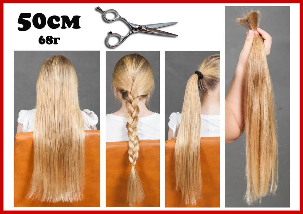 Натуральный детский блонд купить волосы славянка Москва, Сану-Петербург, Сочи, Барнаул, Новосибирск